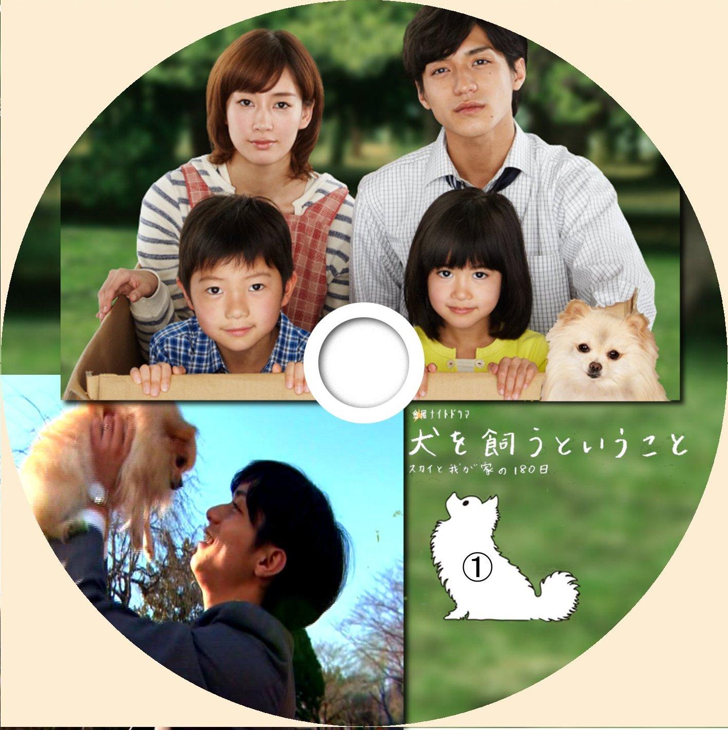 犬を飼うということ〜スカイと我が家の180日〜 の ラベル:くまラベル ... : 関ジャニ∞のCD・DVDラベル画像リンク集 - NAVER まとめ